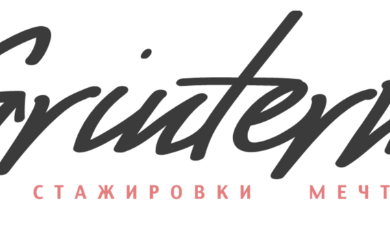 Normal_grintern_logo