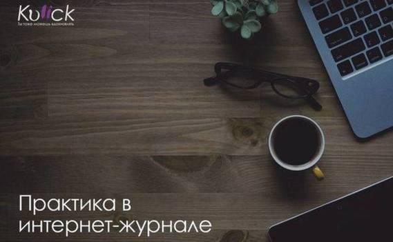 Удаленная работа редактором в интернет журнале сайты freelance украина