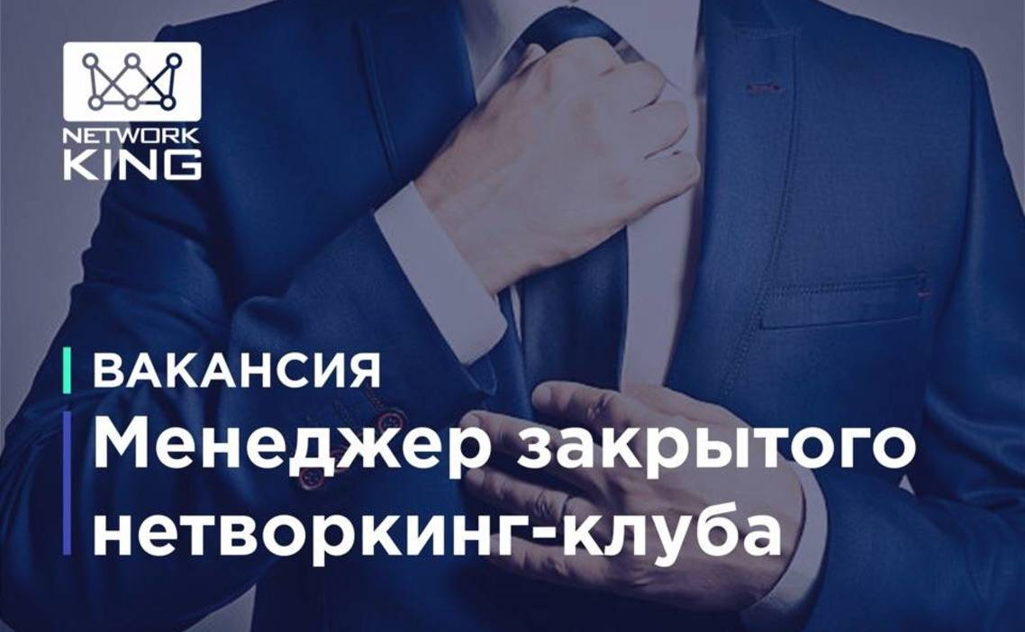 Вакансии закрытых клубов москвы клубы в москве для выступлений